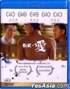 販賣.愛 (2014) (Blu-ray) (香港版)