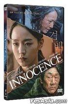 Innocence (2018) (DVD) (Hong Kong Version)