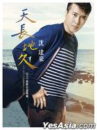 Tian Chang Di Jiu (CD + DVD)