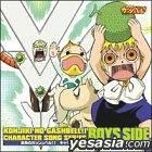 KONJIKI no Gashbell !! Character Song Series Boys Side (Japan Version)