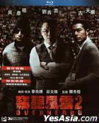 Overheard 2 (2011) (Blu-ray) (Hong Kong Version)