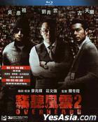 窃听风云2 (2011) (Blu-ray) (香港版)