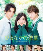 晝行閃耀的流星  (Blu-ray) (普通版)(日本版)