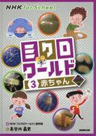 mikuro wa rudo 3 3 enueichike  fuo  suku ru NHK FOR SCHOOL akachiyan