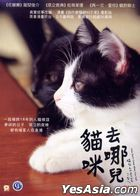 Cats Don't Come When You Call (2016) (DVD) (English Subtitled) (Hong Kong Version)