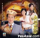 九五至尊 (VCD) (完) (TVB剧集)