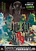 Japanese Hell (VCD) (Hong Kong Version)