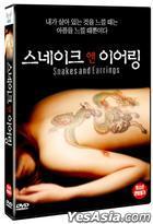 Snakes and Earrings (2008) (DVD) (Korea Version)