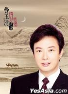 清韻悠揚 精選 (3CD)