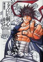 RUROUNI KENSHIN -Meiji Kenkaku Romantan 5 (Complete Edition)