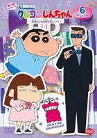Crayon Shin-chan TV Ban Kessaku Sen Dai 14 Ki Series 6 Kuroisosan no Sugao wo Mitaizo (Japan Version)
