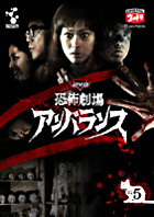 Kyofu Gekijo Unbalance (DVD) (Vol.5) (Japan Version)