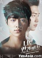 Are You Human? Original TV Soundtrack (OST) (2CD + DVD) (Taiwan Version)