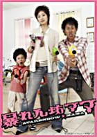 Abarenbo Mama DVD Box (DVD) (Japan Version)