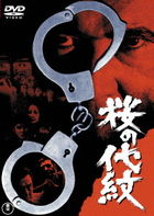 Sakura no Daimon (DVD) (日本版)