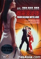 From Beijing With Love (1994) (DVD) (Remastered Edition) (Hong Kong Version)