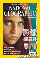 NATIONAL GEOGRAPHIC Chinese Edition Vol. 143 October 2013