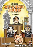 Yi Du Jiu Dong ! Hai Zi Bi Xu Zhi De Fa Lu Chang Shi