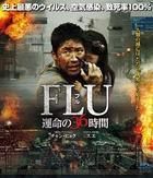 FLU 運命の36時間 【Blu-ray Disc】
