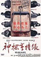 Beijing Blues (DVD) (Taiwan Version)