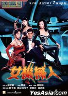 Robotrix (1991) (DVD) (2020 Reprint) (Hong Kong Version)