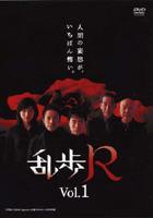 Rampo R Vol.1  (Japan Version)