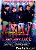 SDU: Sex Duties Unit (2013) (DVD) (Taiwan Version)