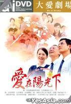 愛在陽光下 (DVD) (完) (台灣版)