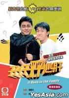 It Runs In The Family (DVD) (Ep. 1-15) (End) (TVB Drama)
