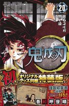 Kimetsu no Yaiba 20 (Limited Edition)