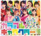 モーニング娘。誕生15周年記念コンサートツアー2012秋 〜 カラフルキャラクター 〜 (Blu-ray)(日本版)