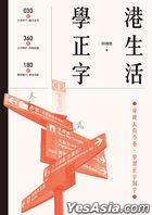 Gang Sheng Huo . Xue Zheng Zi