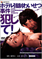 Hotel Kyosei Waisetsu Jiken Okashite! (DVD) (Japan Version)