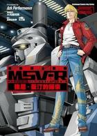 Mobile Suit Gundam MSV-R - The Return of Johnny Ridden (Vol.1)