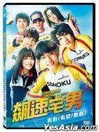 Yowamushi Pedal: Up The Road (2020) (DVD) (Taiwan Version)
