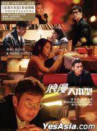 Lang Man Da Ben Xing (CD + Blu-ray + Poster)