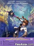 Mida (DVD) (Taiwan Version)