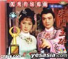 Zhu Men Yu Sui (VCD) (China Version)