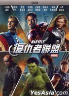 The Avengers (2012) (DVD) (Taiwan Version)