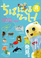 Funassyi 2021 Desktop Weekly Calendar (Japan Version)