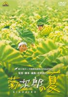 Kikujiro no Natsu (DVD) (English Subtitled) (Japan Version)