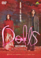 Dolls (DVD) (English Subtitled) (Japan Version)