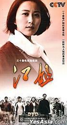 Jiang Jie (H-DVD) (End) (China Version)