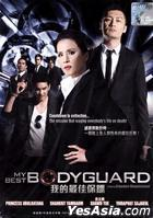 My Best Bodyguard (DVD) (馬來西亞版)