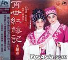 Zai Shi Hong Mei Ji  Zhu Ti Qu (AQCD)