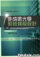 Fei Cheng Xiang Guang Xue Xi Tong Mo Ni She Ji