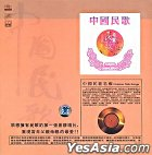 Chinese Folk Songs (China Version)