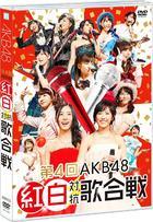Dai 4 Kai AKB48 Kohaku Taiko Utagassen (Japan Version)
