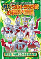 Tatakae ! Ultra Kyodai ! Hissatsu Waza Daihyakka 3 (Japan Version)
