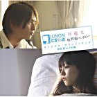 JUNON Renai Shosetsu Movie - Dokyusei / Taiikukan Baby ED & Original Soundtrack (Japan Version)